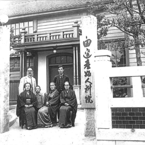 開院当時の田邉産婦人科(1918年7月)