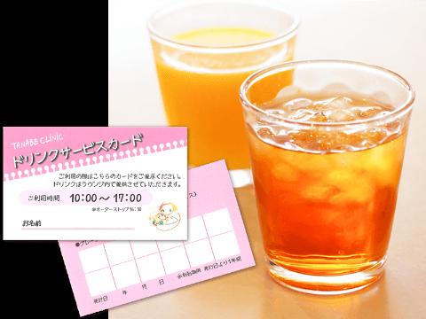 ★ドリンクサービスチケット12回分プレゼント