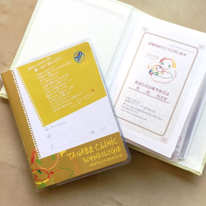 当院オリジナルの母子手帳カバープレゼント